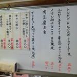 福岡県警察 中央警察署食堂 - メニュー