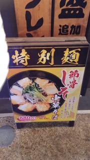 節骨麺たいぞう - 節骨しそ中華そば(季節限定)