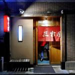 三吉屋 - 入り口