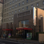 レストラン・パリ - 佐賀ワシントンホテルプラザ外観
