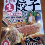 64491155 - 手作り生餃子