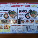 べらしお - お昼のセット(11時~15時)