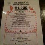 Crab House Eni - 1,000円ランチメニュー