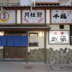 酒房 武蔵 - 昭和28年の創業以来ほとんど変わっていない南側玄関