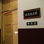 64496473 - 喫茶室の入り口