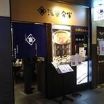 浅草今半 - 東京駅グランルーフB1にあります。