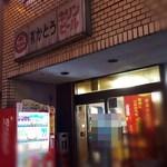 加藤酒店 -