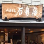 石舟庵 - 伊東駅から徒歩2分ほど。