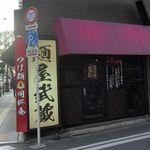 麺屋武蔵 巖虎 - とある日に秋葉原真っ只中にある麺屋武蔵厳虎に行ってきました。