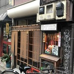 川二郎 - お店外観