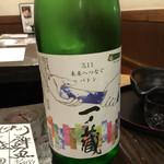 海鮮・鎌倉野菜 まつだ家 - 一ノ蔵の未来へつなぐバトンという酒 このお酒の売り上げは被災した子供たちの支援に寄付されます