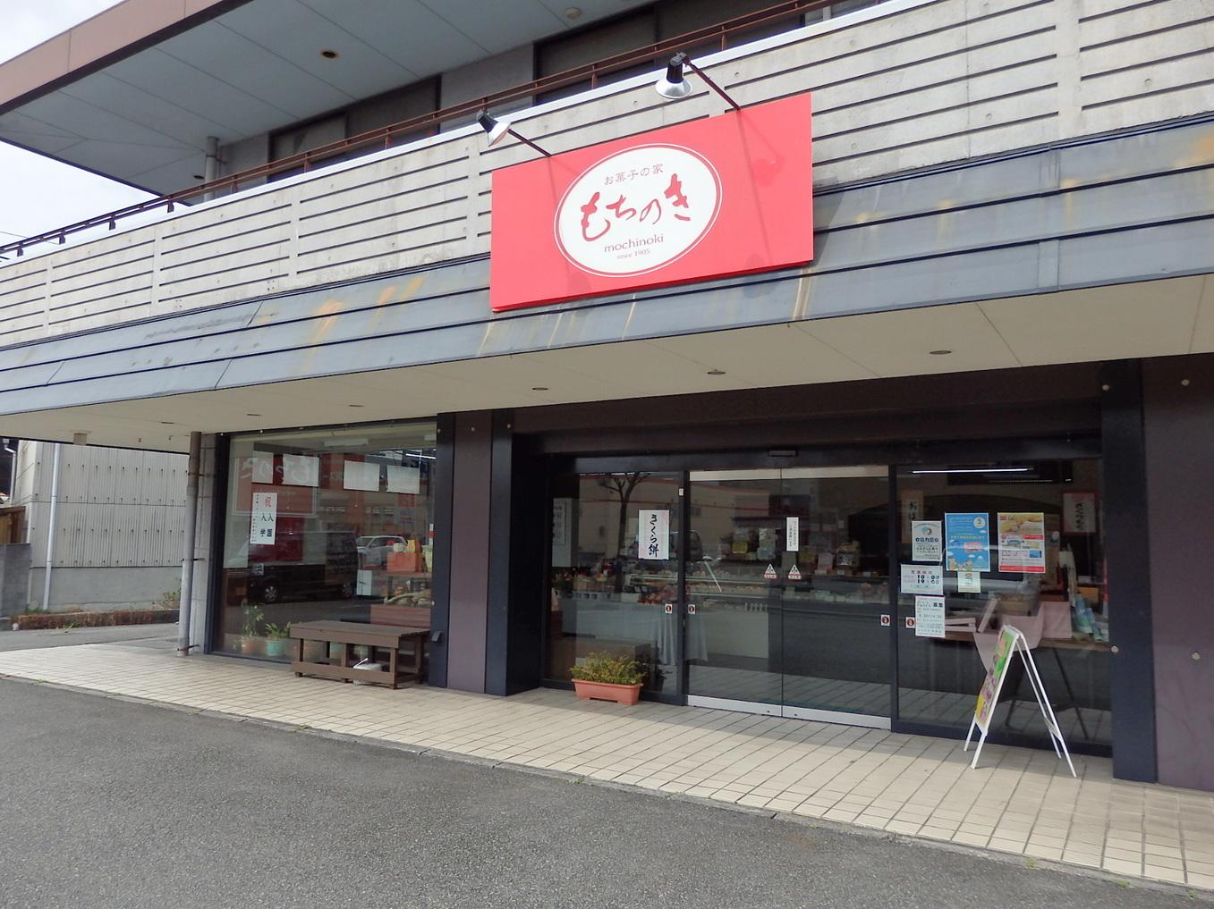お菓子の家もちのき 今泉店 name=