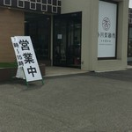 香川製麺所 -