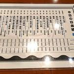 日本酒バル YODARE - 日本酒メニュー2