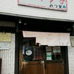 ラーメン家 みつ葉 -