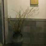 Gessen - 月泉
