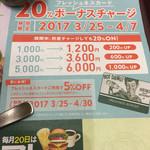 フレッシュネスバーガー カラフルタウン岐阜店 -