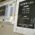 えびすラーメン - 営業時間と駐車場