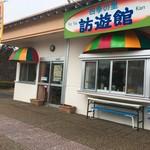 寒曳山パーキングエリア(上り線)スナックコーナー -