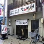 自家製なま麺 焼きそば専門店 ナゴヤキ55 - 自家製なま麺 焼きそば専門店 ナゴヤキ55