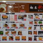 麺屋 龍 & ファミリー - メニュー