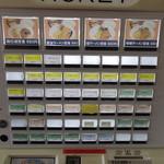 麺屋 龍 & ファミリー - 券売機
