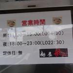 麺屋 龍 & ファミリー - 営業時間