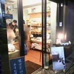猿田彦珈琲 - お店