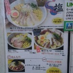 Ramensutairujankusutori - 塩系メニュー【2017年3月現在】