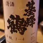 ふるかわ - オリジナル大吟醸