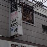 ふるかわ - イニシエ雑居ビル