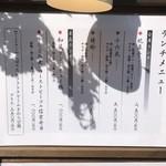 日本焼肉 はせ川 - ランチめにゅう