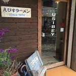 えびすラーメン - お店の入口