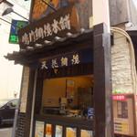 鳴門鯛焼本舗 - お店