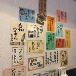 板そば蒼ひ - 壁に貼られたドリンクメニュー。日本酒のラベル風でおしゃれ。