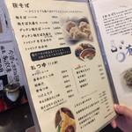 板そば蒼ひ - 板そばは麺量を選ぶ→つけ汁を選ぶ→トッピングを選ぶという3段階で注文。