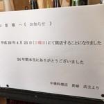 64517316 - 閉店のお知らせ