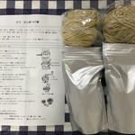 卍力 - お土産つけ麺