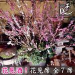 郷土料理おいどん - 春には桜のお花見席をご用意しております