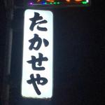たかせや - 電光掲示板。今日はうどんを食べるぞっと
