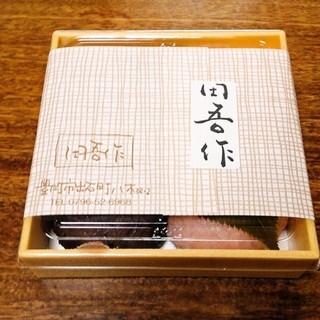 田吾作 - 料理写真:田吾作のおはぎ4種類