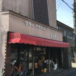 古沢商店 -