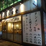 味の店 みちお食堂 -