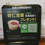 りょう花 - 杏仁豆腐プレゼント