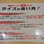 麺屋台 横綱家 - POP②ライスの食い方。