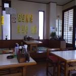 きよ竹食堂 -