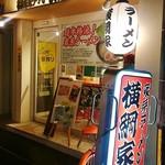 麺屋台 横綱家 - 広島の袋町にあります。