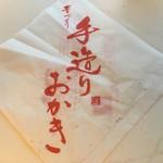 Terakoyahompo - 袋