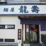 麺屋 龍壽 -
