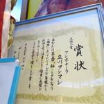 立川マシマシ -